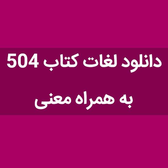 لغات کتاب 504
