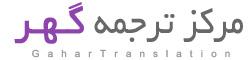 ترجمه انگلیسی فارسی تخصصی ، گهر