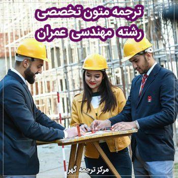 ترجمه تخصصی مهندسی عمران