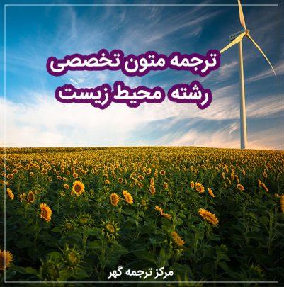 ترجمه تخصصی محیط زیست