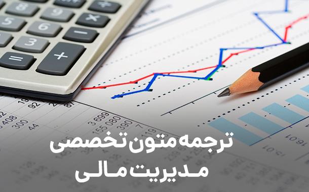 ترجمه متون رشته مدیریت مالی